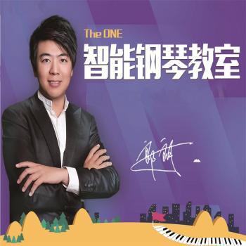 泗阳theone智能钢琴