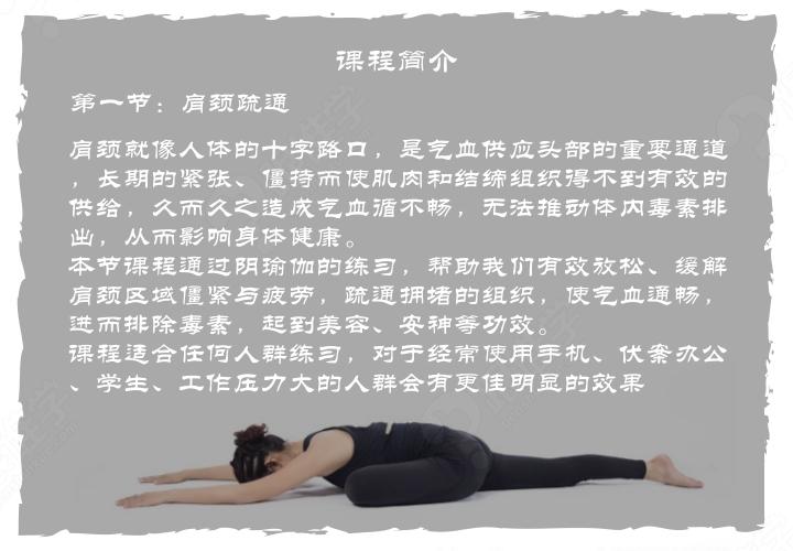阴瑜伽:肩颈疏通&关节强化(共两节 )图片