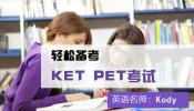 轻松备考KET PET考试-Kody