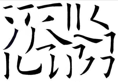 揭秘关于姓名笔画的组合(上)   每个字都是由笔画来组成的,因此姓名也就有很多个笔画了,但是有的笔画组合好而有的笔画组合却是不好的,想知道自己的姓名笔画组合好不好吗,那就跟好名字网小编一起往下看吧.