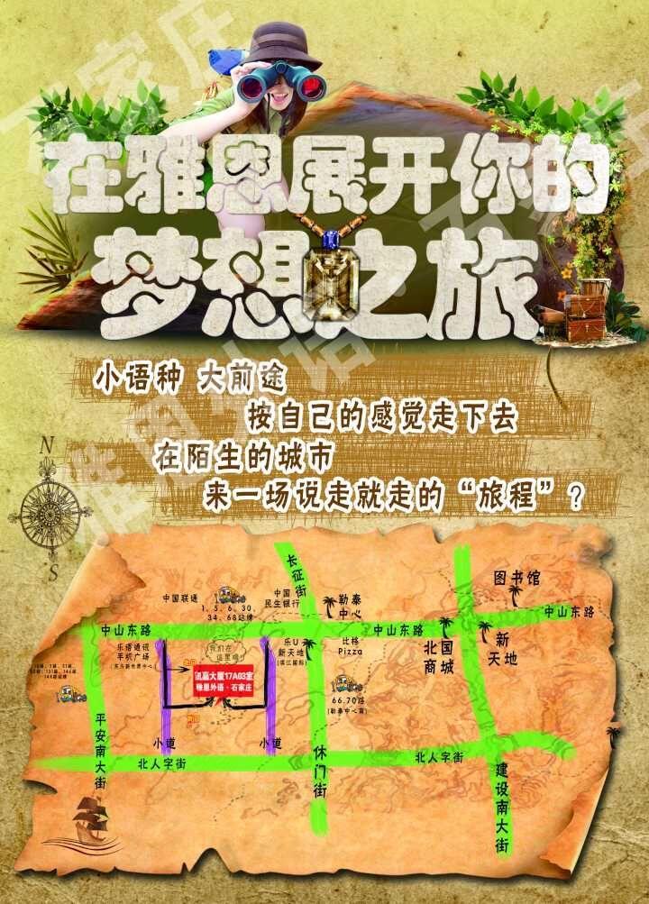 雅恩外语手绘地图