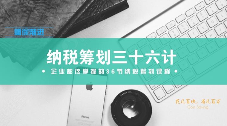 纳税筹划课封面.jpg