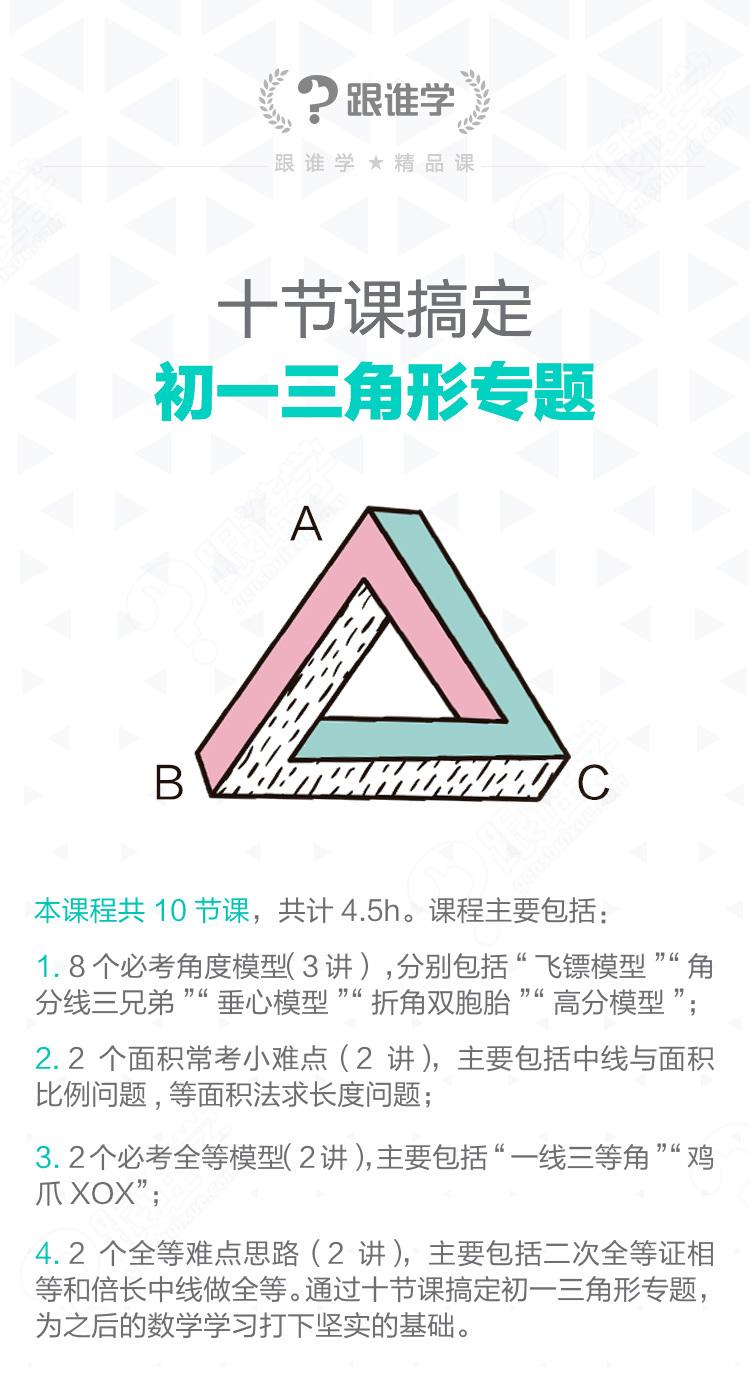 三角形_01.jpg