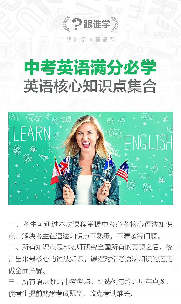中考英语_林红_课程介绍_01.jpg