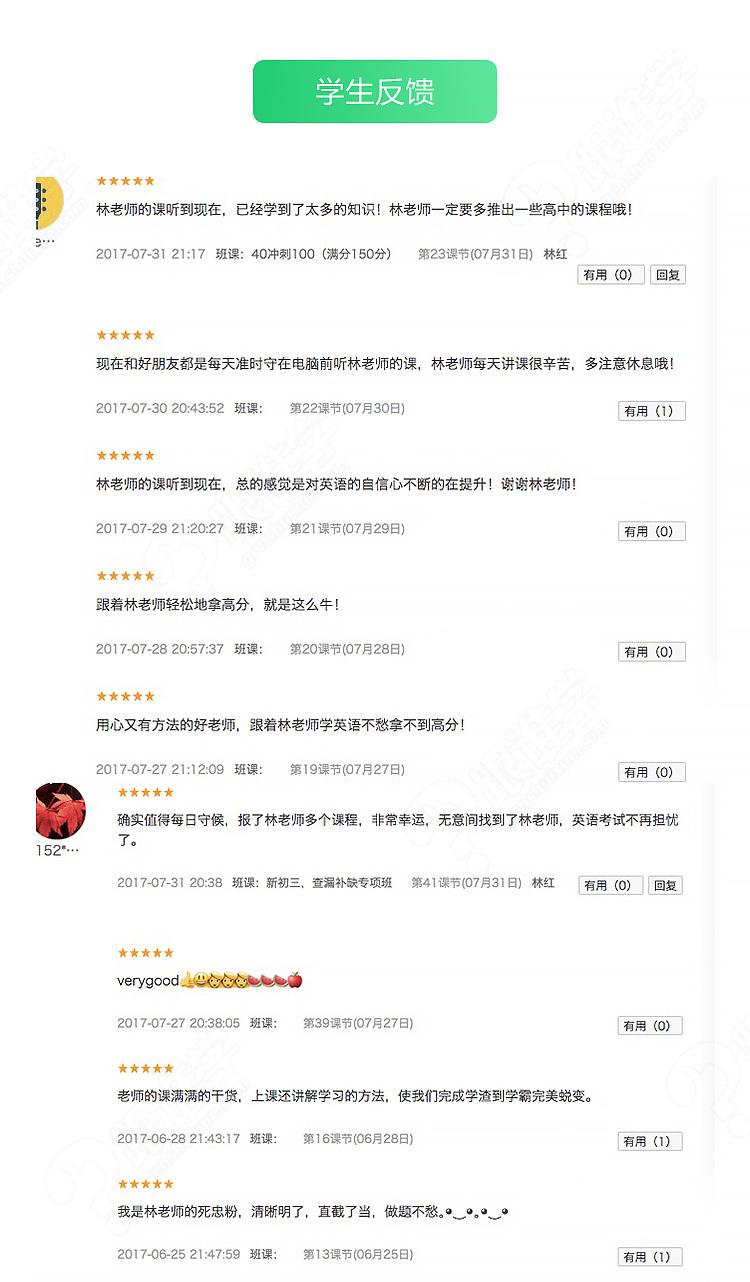 中考英语_林红_课程介绍_04.jpg