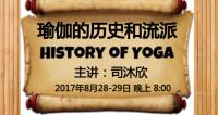 瑜伽的历史和流派 (直播回放)-司沐欣