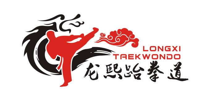 龙熙跆拳道培训中心