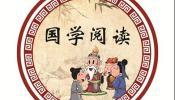2017秋小学国学阅读第一阶段上(清河)-高杨老师