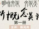 长沙新概念英语培训