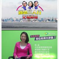 Cindy Chai老师 雅思三人行