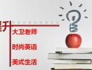 语言培训培训