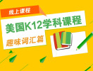 TOEFL Junior培训