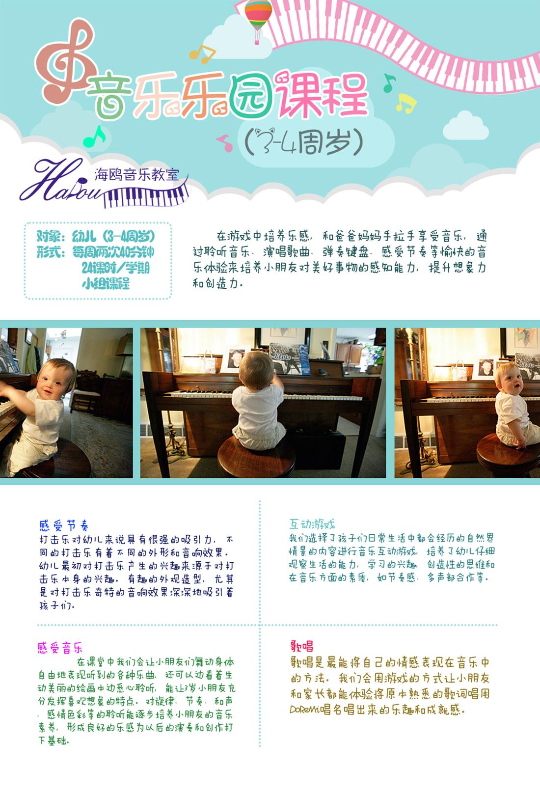 手机号: 图形验证码: 机构黑板报: 【新闻资讯】海鸥音乐教室4次公益