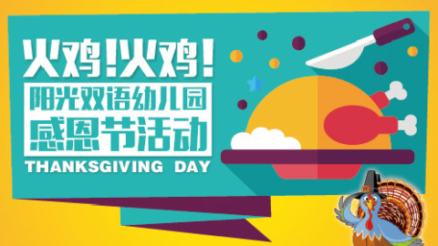 阳光双语幼儿园感恩节活动