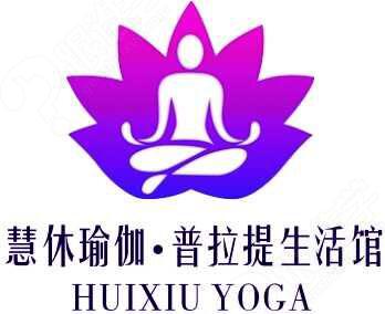 慧休瑜伽普拉提生活馆黑板报-跟谁学官网