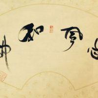 杨照珺老师 惠风和畅