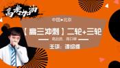 【高三物理冲刺】二轮+三轮-谭绍维(猴哥课堂)