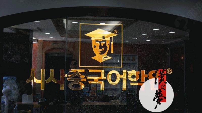 【韩国】时事中文学院委托汉之梦聘中文老师