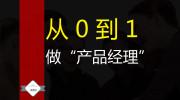 天校APP演示-吴金志
