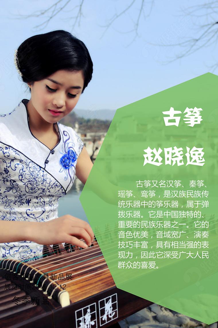 上海课程 艺术 器乐 古筝  课程简介 适学人群 喜欢古筝之人 教学目标
