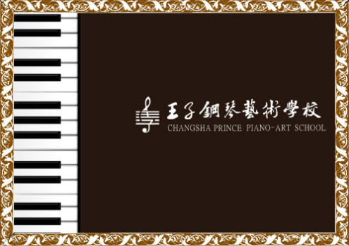 a4纸钢琴花边边框图片