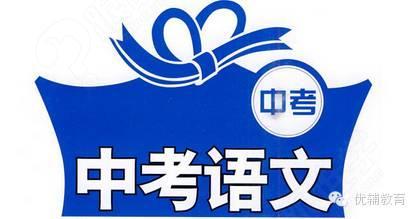 中考语文图片