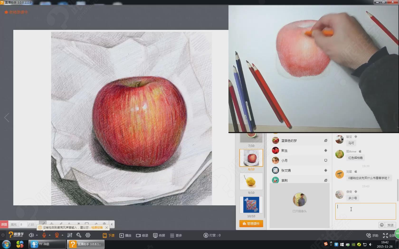 彩铅绘画基础速成课