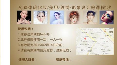 【免费】蜀禾化妆/美甲/纹绣/形象设计免费体验课1次