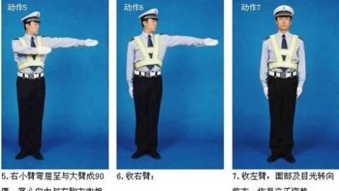 交通警察指挥手势信号识别
