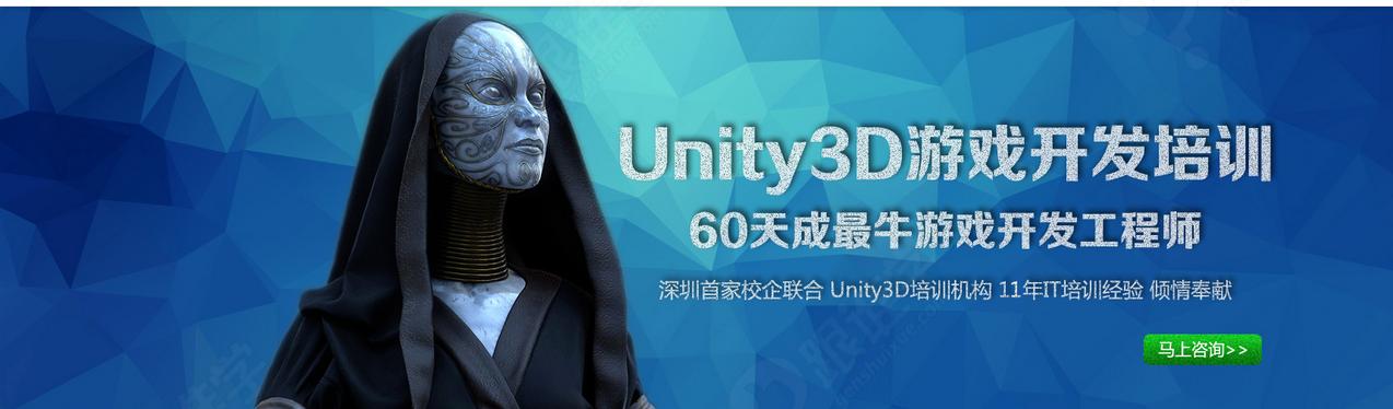 Unity 3D是什么? Unity3D是由Unity Technologies开发的一个让玩家轻松创建诸如三维视频游戏、建筑可视化、实时三维动画等类型互动内容的多平台的综合型游戏开发工具,是一个全面整合的专业游戏引擎。 未来游戏市场普遍呈现3D化 以手游市场为例,3D游戏占比达到80%,虽然现在还有不少2D游戏,但随着终端设备性能的提升和客户的需求增加,游戏市场最终会进入全面的3D化时代。Unity3D课程可以使你直接进入3D游戏开发领域,成为就业市场的宠儿。同时Unity3D也推出了开发2D游戏的插件
