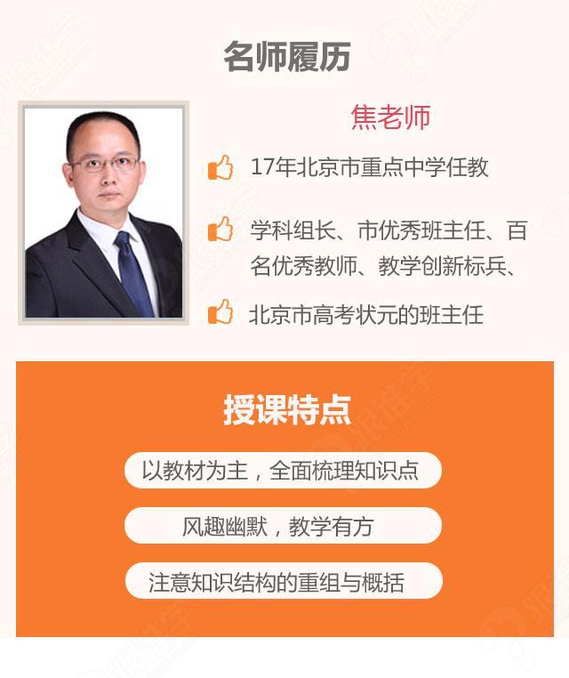 北京焦老师1.jpg