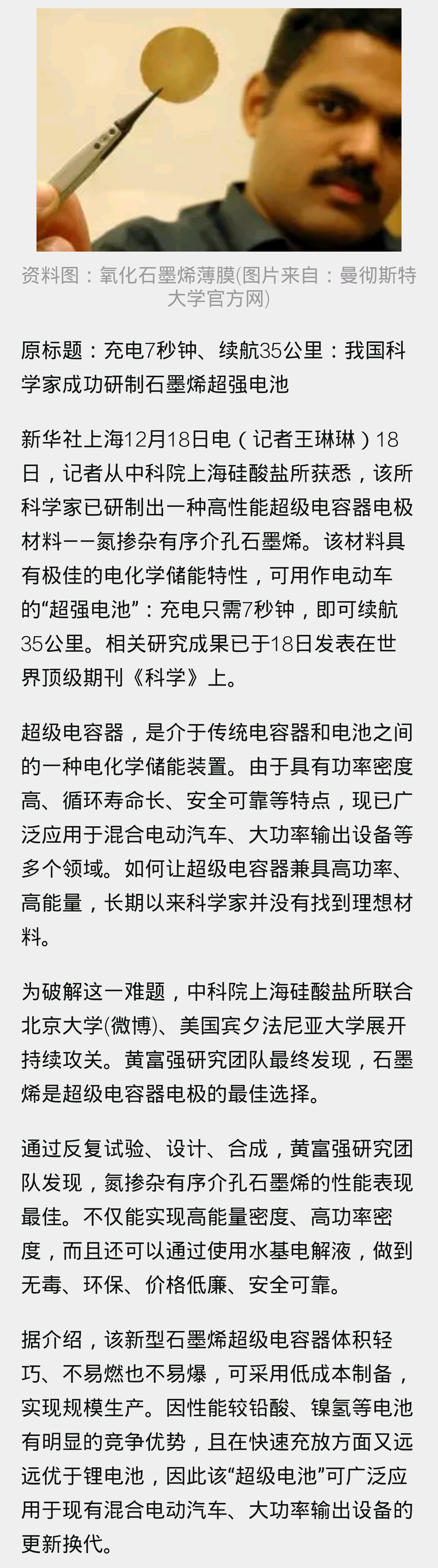 中国研制出超级石墨烯电池