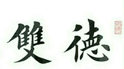 【免费】田英章楷书基本笔画讲解_软笔书法_戴志-跟谁