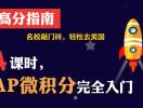 北京AP*Exam培训