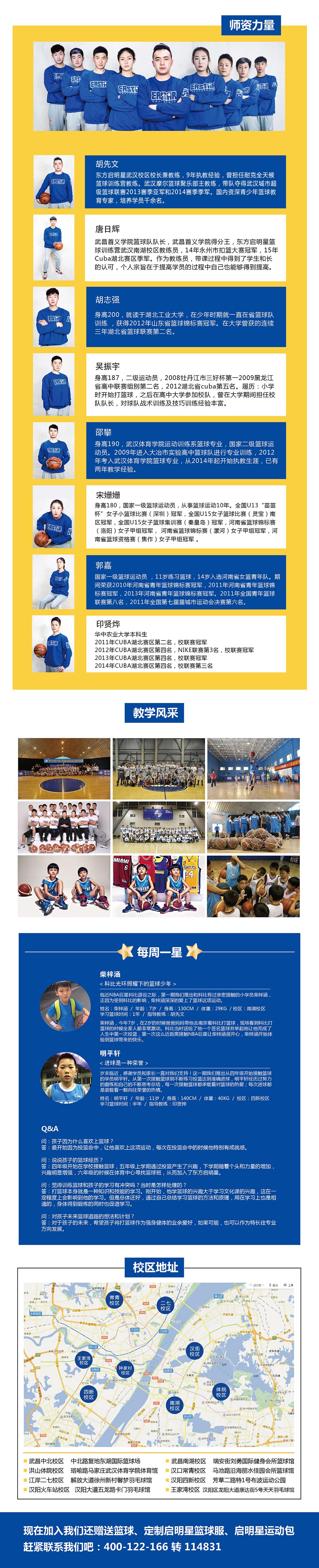 体育馆 武昌南湖校区 湖北省武汉市武昌区瑞安街刘勇国际健身会所篮球