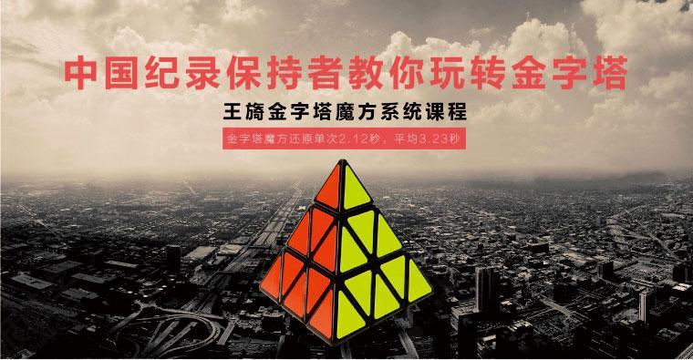 上海课程 兴趣 魔方 魔方 魔方  视频课节 180天随时看 58元 | 购买课