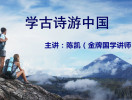 北京国学辅导班