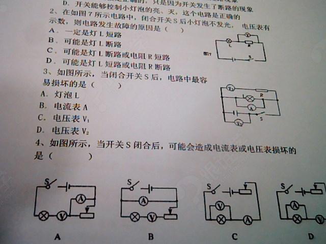 电路故障分析  课程简介