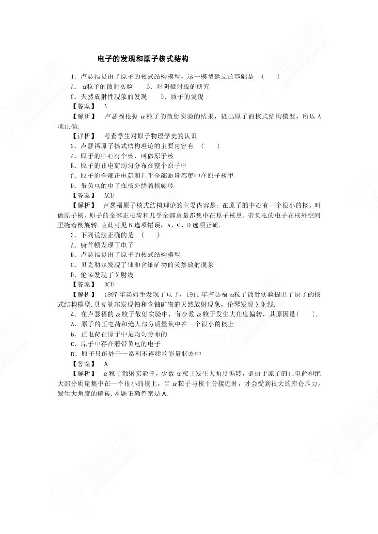 1991年8月至2002年7月,到改革开放前沿的深圳高级中学,探索物理教育的新途径。出版了几种教育教学专著。 2002年8月回到北京,在大学与中学之间,在各种不同的教育机构,进行了不同教学模式的探索,一对一,小班教学,大班大课,网校视频直播,视频在线的多种形式,都做得风生水起。 现在在许多在线教育网络,有我五百多小时的各种教学产品在应用,我.