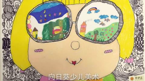 向日葵少儿创意美术课程图片