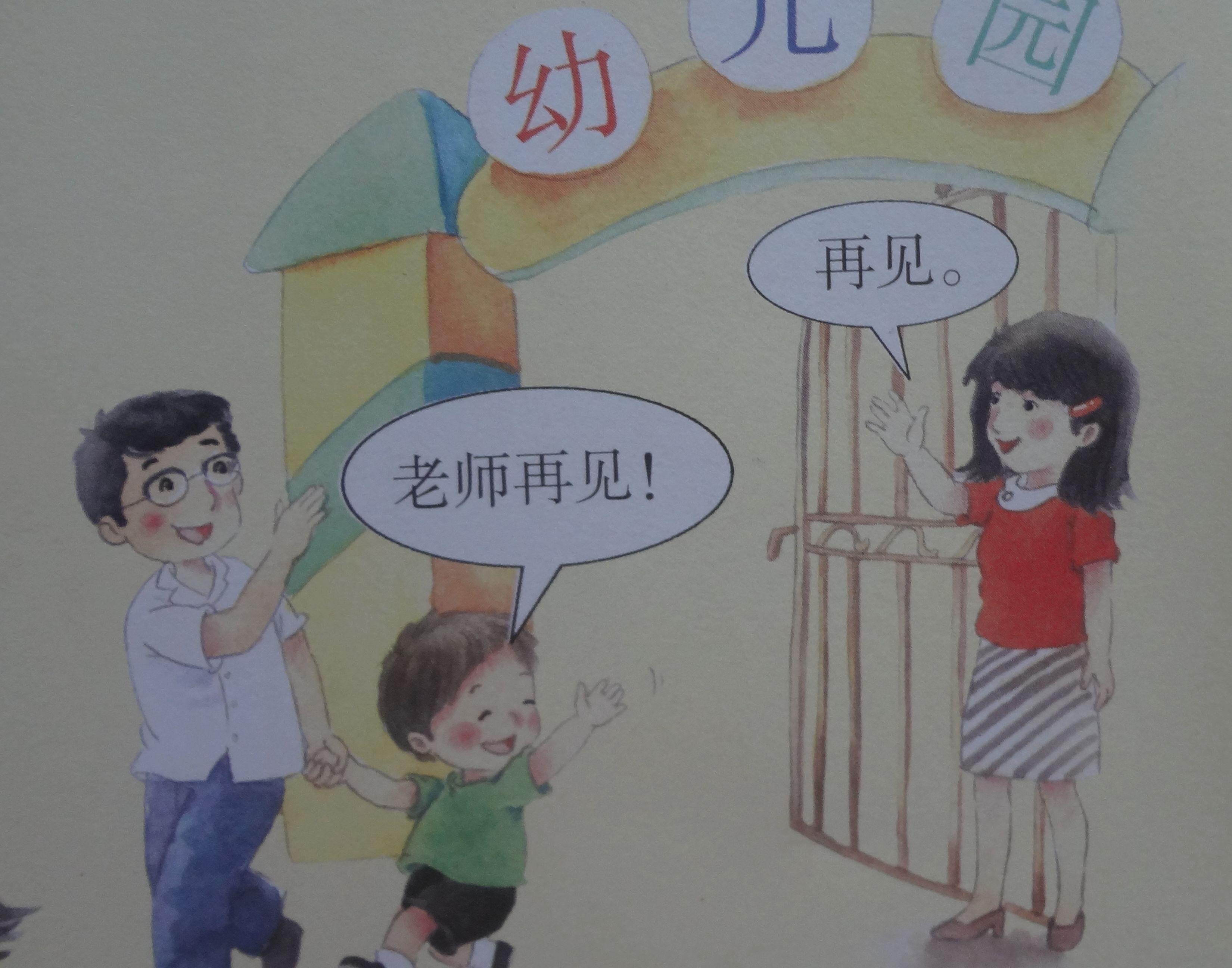 幼儿园 老师 礼貌用语图片_画画大全