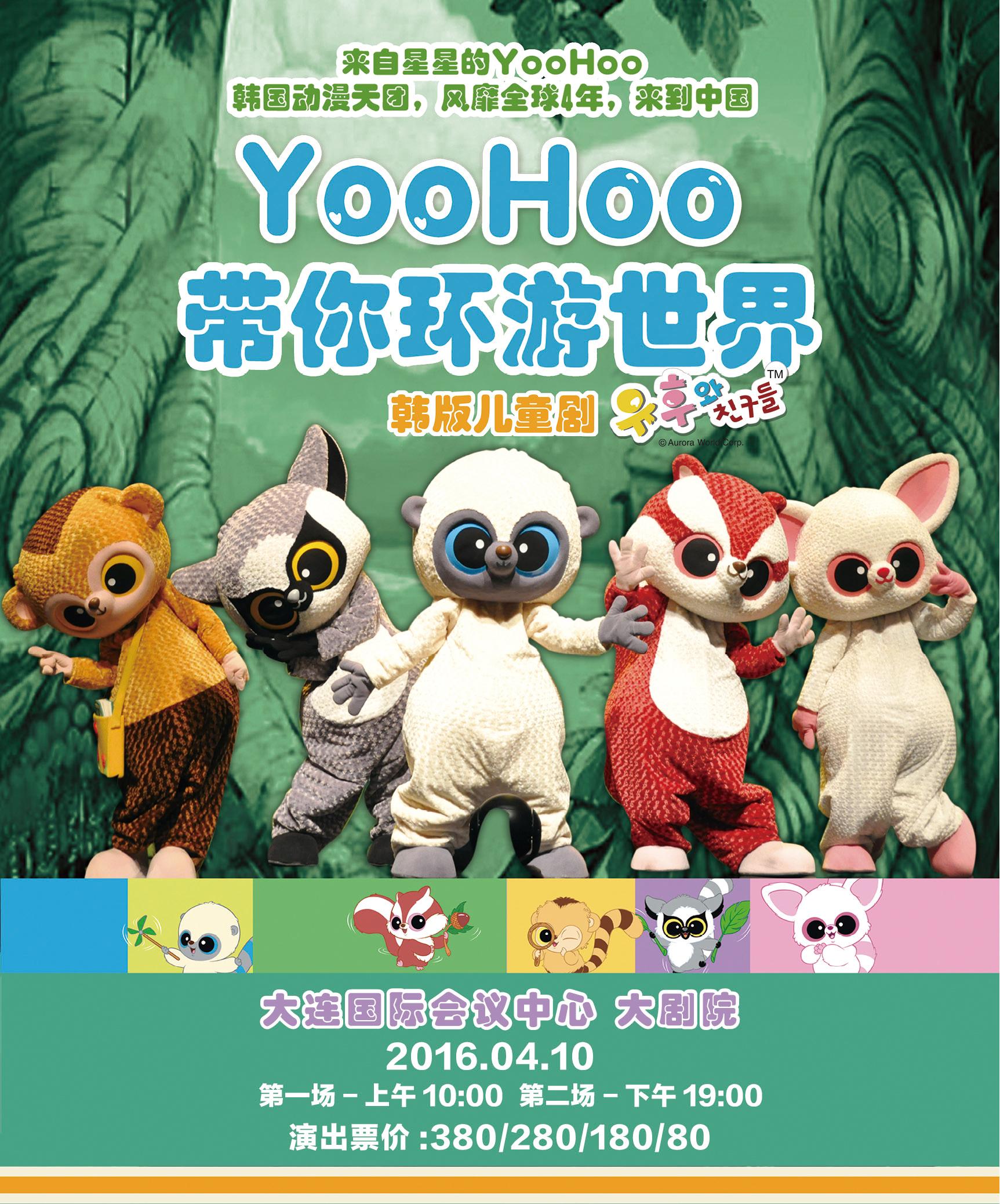 YooHoo和他的朋友第一季 51集-在线播放-樱花动漫,视频高清...