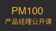 PM100-产品经理公开课第7讲-吴金志
