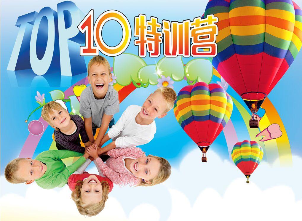 top10西式励志特训营