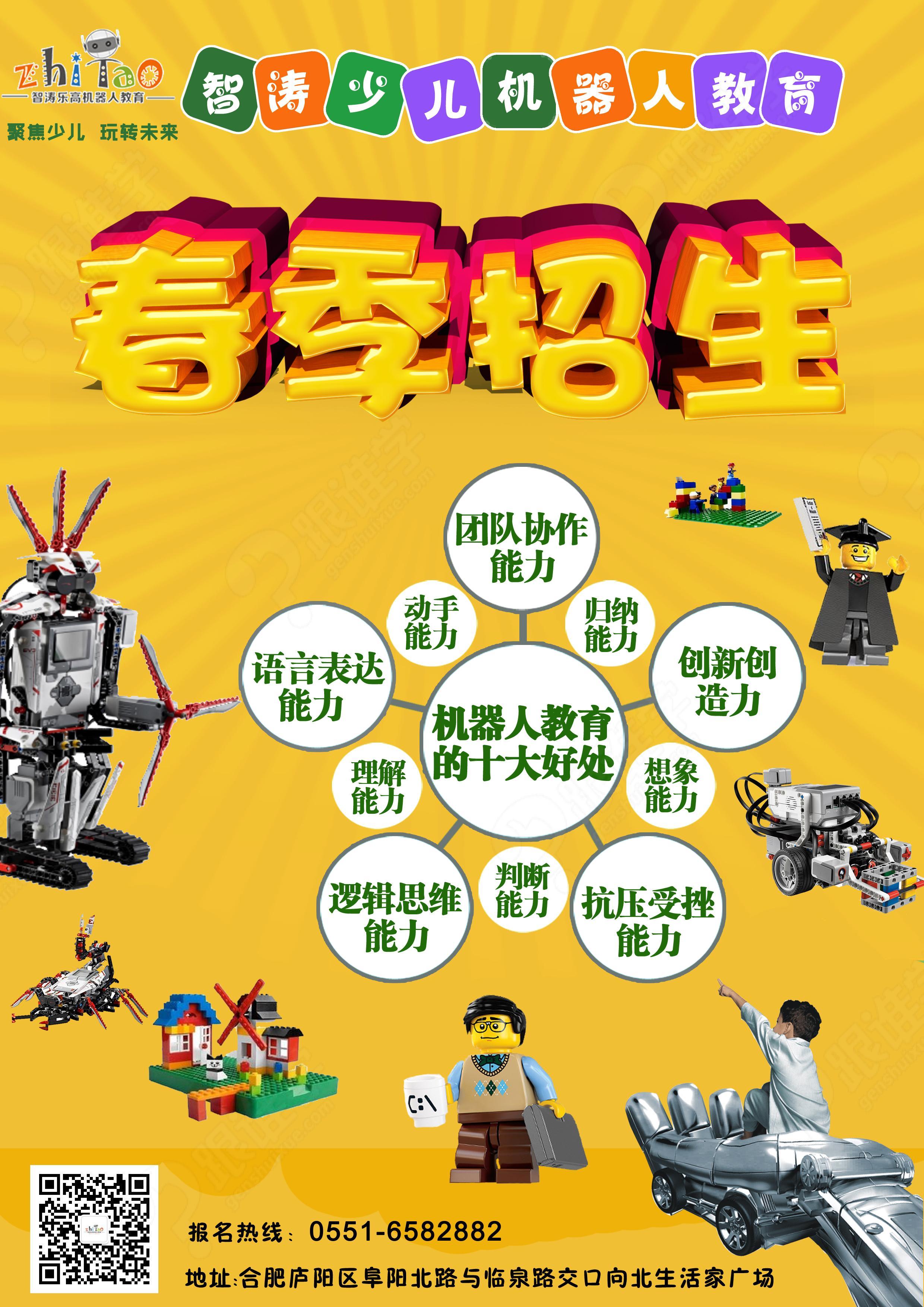 智涛机器人教育,预约试听