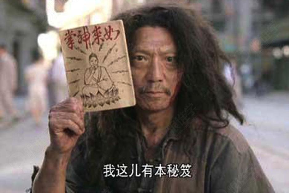 功夫剧照-秘笈.png