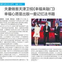 卢龙斌老师 三峡都市报追踪报导