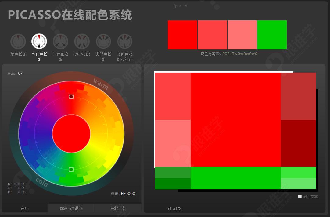 毕加索平面设计培训中心在线配色系统上线!