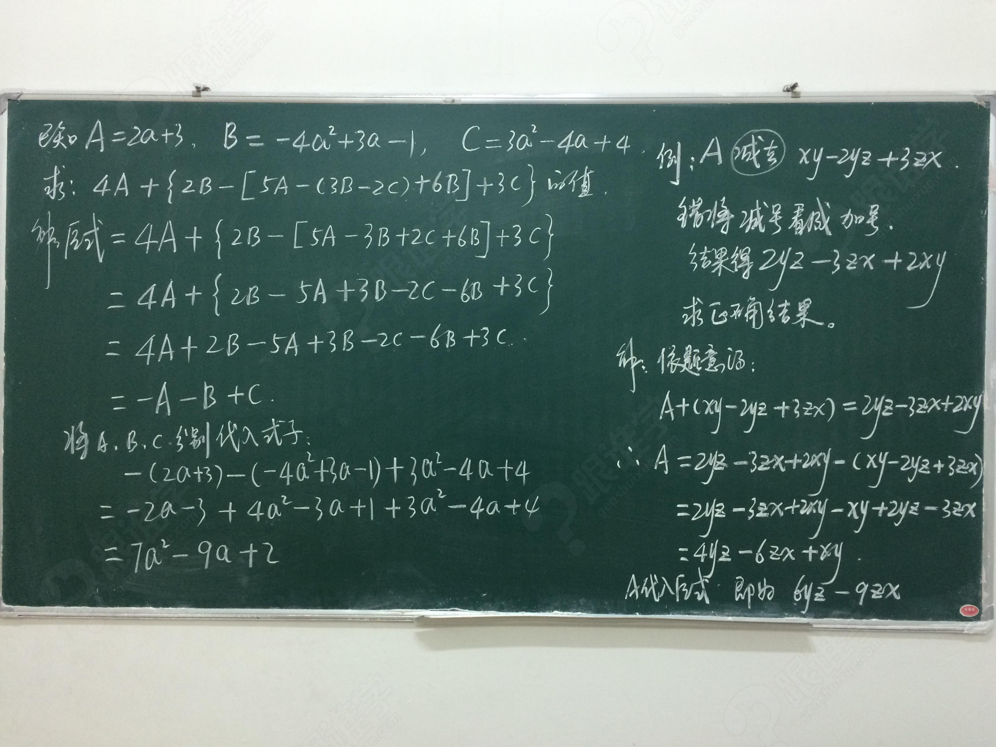 武汉小学 武汉数学 武汉全部 新程教育 黑板报     通知