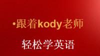 10分钟搞定一道中考难题—宾语从句考点-Kody